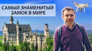 видео Нойшванштайн, замки Баварии