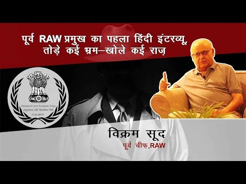 Ex RAW Chief[Must