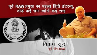 Ex RAW Chief[Must Watch] Vikram Sood exposes Pakistan Army's Myth & Much More.