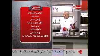 برنامج المطبخ – الشيف يسري خميس – حلقة الثلاثاء 7-4-2015 – Al-matbkh