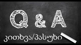Q&A (კითხვა/პასუხი)