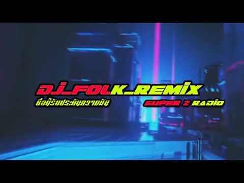 DJ_ FOLK_ REMIX  [SUPER Z RADIO] -  [breakbeat] remix justin bieber