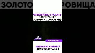 """Трейлер """"Золото дураков"""""""