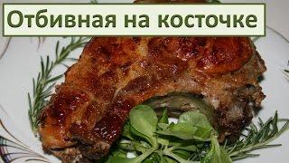 Рецепт:  Котлета Отбивная на косточке  Простой рецепт Вкусной котлеты