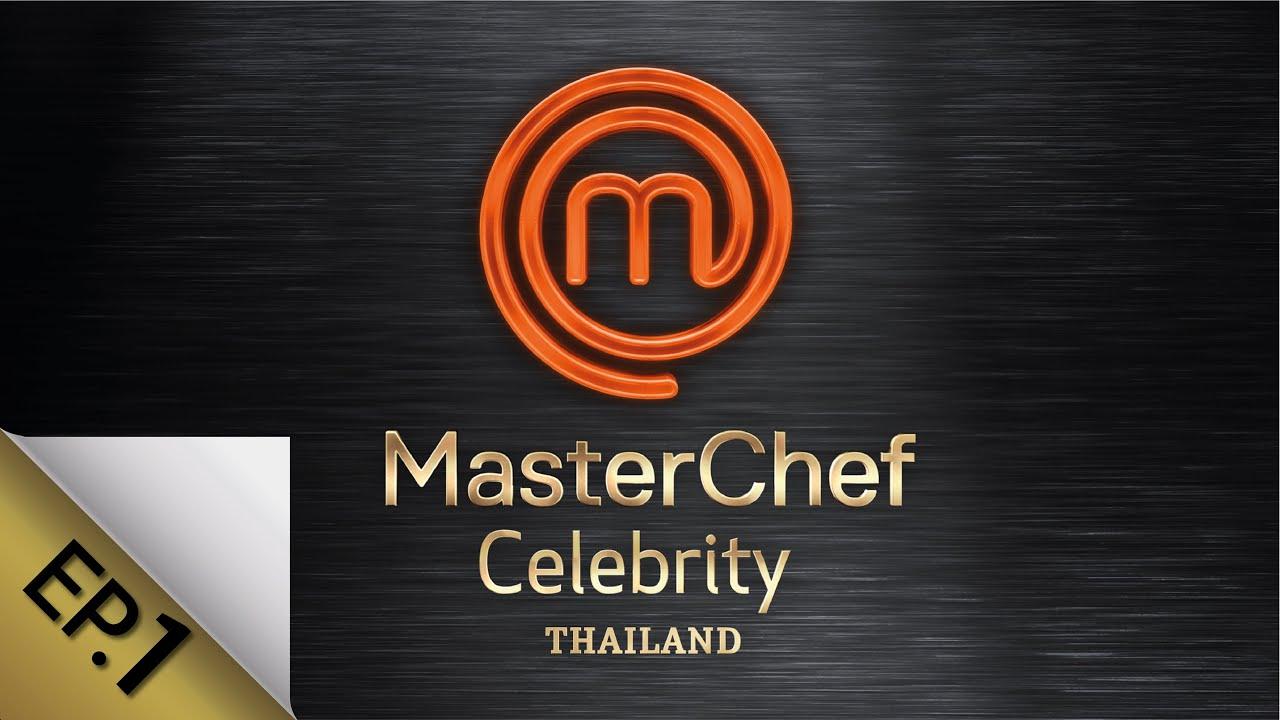 Full Episode Masterchef Celebrity Thailand À¸¡à¸²à¸ªà¹€à¸•à¸à¸£ À¹€à¸Šà¸Ÿ À¹€à¸‹à¹€à¸¥à¸šà¸£ À¸• À¸›à¸£à¸°à¹€à¸—ศไทย Episode 8 Youtube