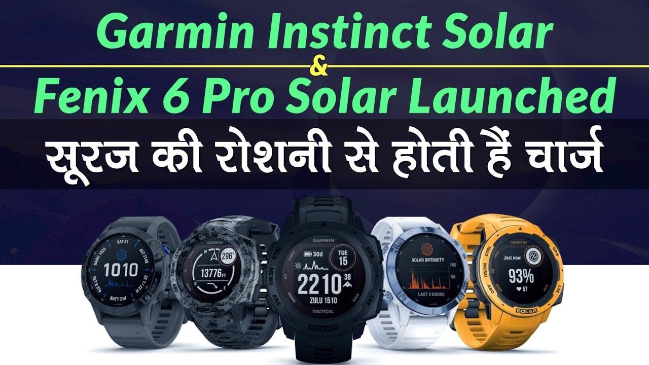 Garmin Instinct Solar और Fenix 6 Pro Solar सूरज की रोशनी से होती हैं चार्ज, जानें इस स्मार्टवॉच के सभी फीचर्स