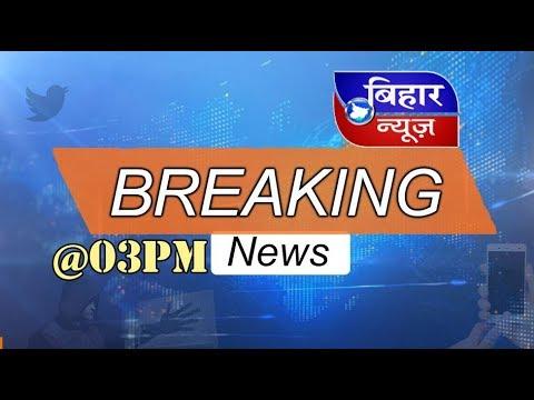 BIHAR NEWS 23 JULY 03 PM NEWS 2019