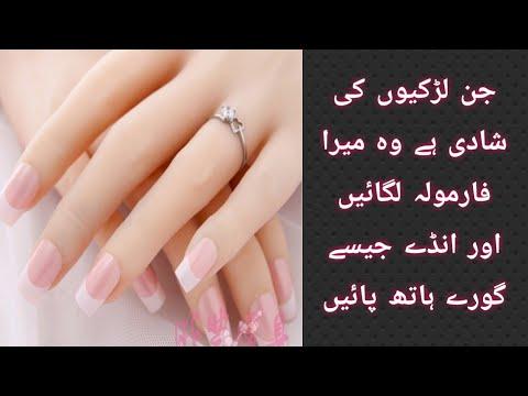 My Hands Whitening Secret,Get White & Beautiful Fairer Hand |Manicure Beauty Tips In Urdu Hindi|