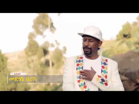 Sami Berhane - Lielti Kunjina - New Eritrean Tigrigna Music 2018 - (Official Video)
