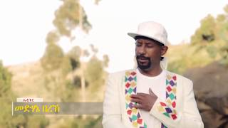 Sami Berhane - Lielti Kunjina - New Eritrean Tigrigna Music 2018 - (Official Video)