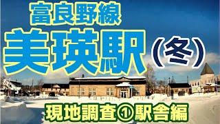 【冬の美瑛】富良野線(F37)『美瑛駅』現地調査①駅舎編