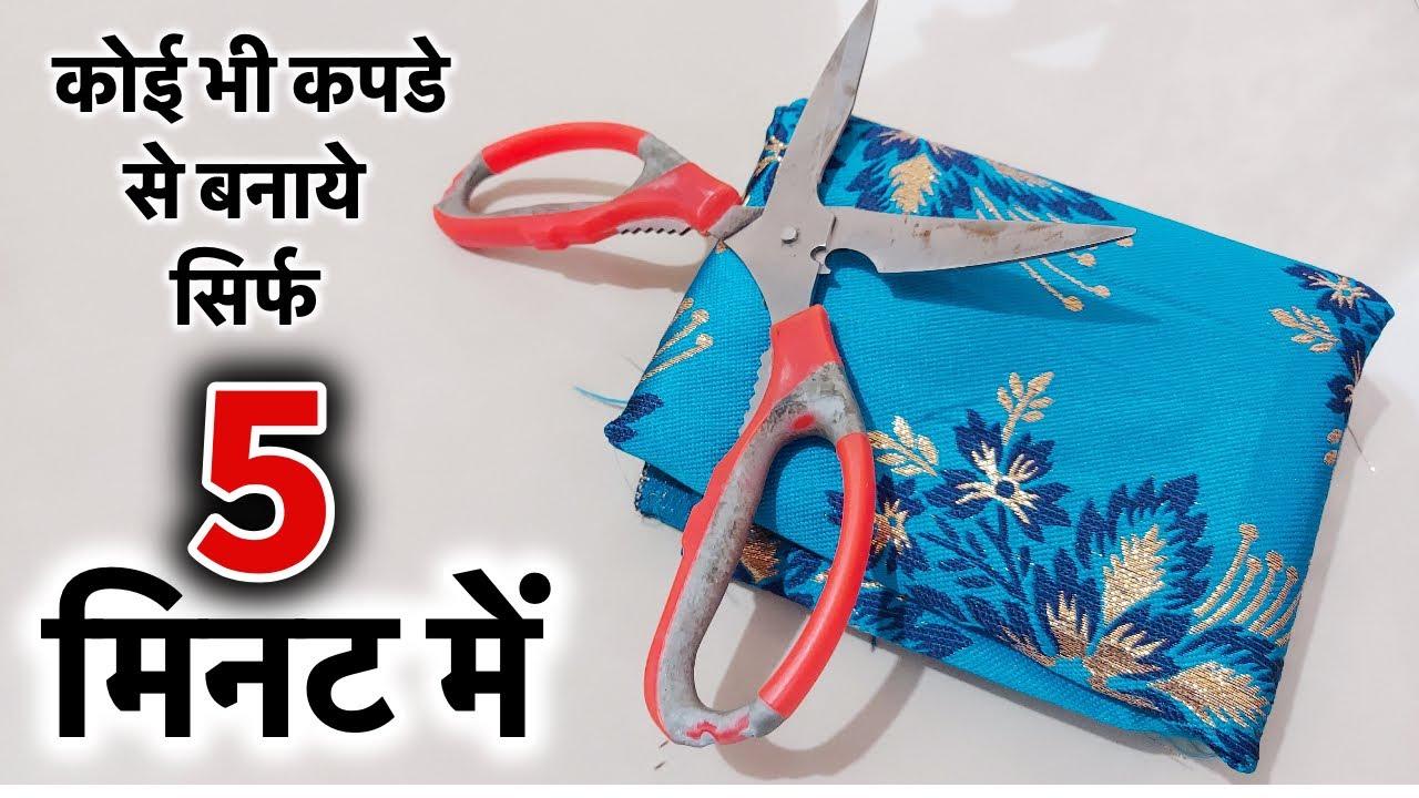 कोई भी कपडे से बनाये सिर्फ 5 मिनट में | Make any cloth in just 5 minutes
