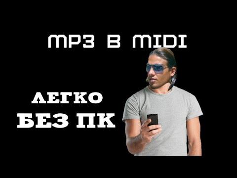 Как конвертировать MP3 в MIDI легко и без ПК