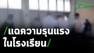 โซเชียลแฉ ความรุนแรงในโรงเรียน  | 17-03-64 | ข่าวเย็นไทยรัฐ