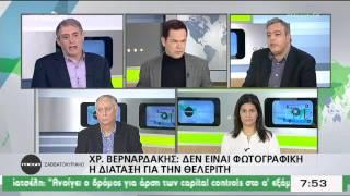 Χρ. Βερναρδάκης: Καμιά μείωση μισθών με το νέο μισθολόγιο