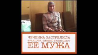 Чеченка застрелила француза