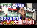 【欅坂46】神引き連発!?欅と永谷園のコラボお茶漬けを開封してみた。