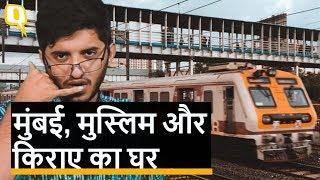 Bak Bak Bilal: क्या Muslims के लिए Mumbai में किराए का घर ढूंढना मुश्किल है? | Quint Hindi