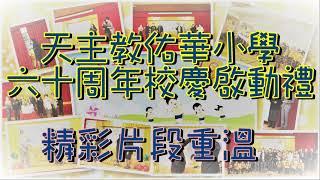Publication Date: 2021-03-16 | Video Title: 佑華六十周年啟動禮─精彩片段重溫