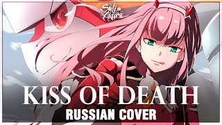 Darling In The FranXX OP FULL RUS KISS OF DEATH Cover By Sati Akura