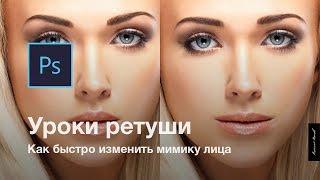 Уроки ретуши. Как изменить выражение лица человека