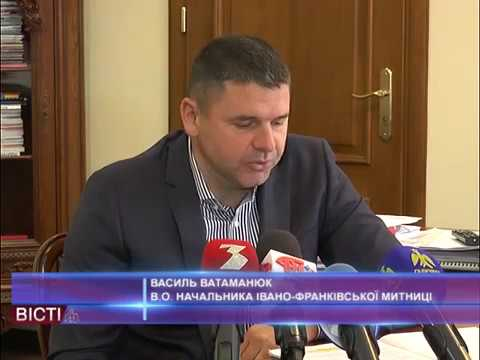 Івано-Франківська митниця виконала завдання знадходжень добюджету на108%