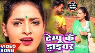 भोजपुरी का सबसे हिट गाना || Tempu Ke Driver || Pradeep Raj || Bhojpuri Superhit Song 2019