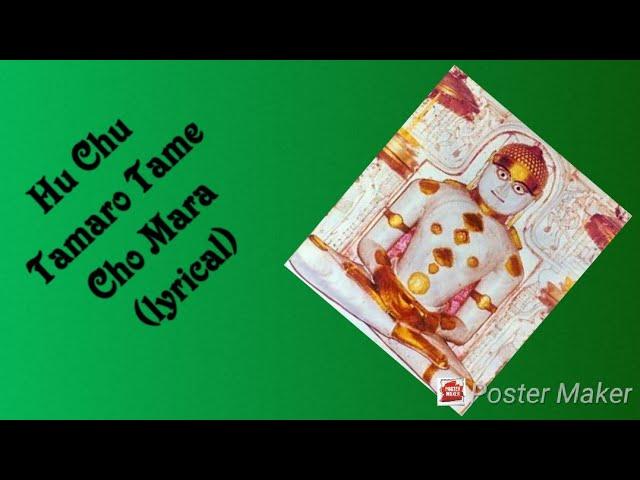 Hu chu tamaro tame cho mara with lyrics