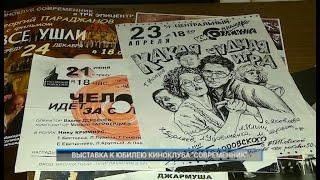 ВЫСТАВКА К ЮБИЛЕЮ КИНОКЛУБА ''СОВРЕМЕННИК''