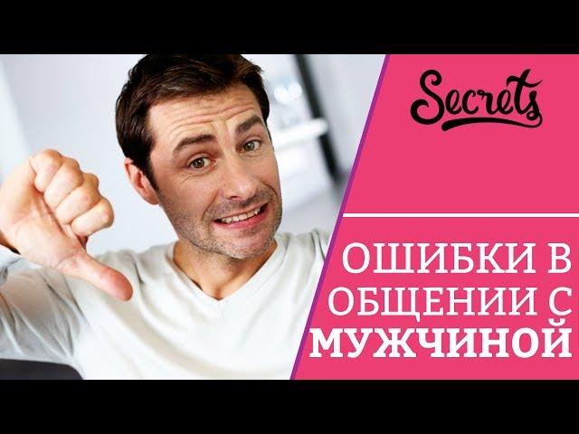 ГЛАВНЫЕ ОШИБКИ В ОБЩЕНИИ С МУЖЧИНОЙ! – Как общаться с мужчиной?  [Secrets Center]