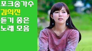 포크송 가수 *김희진* 듣기 좋은 노래 모음!!!