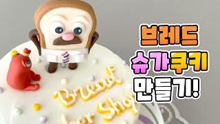 브레드이발소2   스페셜   브레드 슈가 쿠키 만들기!…