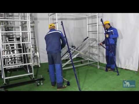 Вышка алюминиевая Алюмет ВТ6 (5 метров) складная передвижная