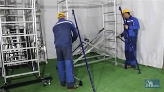 видео Алюминиевая вышка-тура Алюмет Техно-5