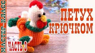 Маленький Петух Крючком (амигуруми). Мастер класс. | Amigurumi rooster. #Урок 28. Часть 3