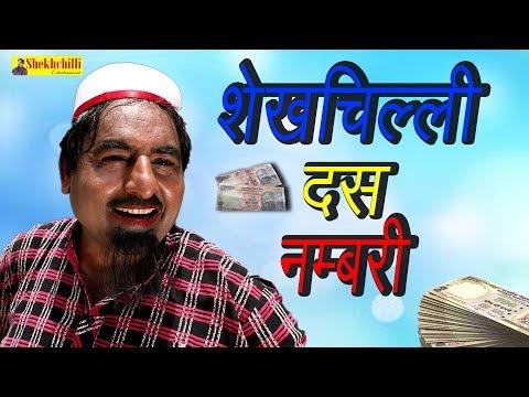 शेखचिल्ली दस  नंबरी !! Shekh Chilli 10 Nambari !!2019  New Comedy Movies !!