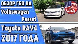 Авто из США, Фольксваген Passat 2.5 и Toyota RAV 4 2017 года ГБО на авто из США