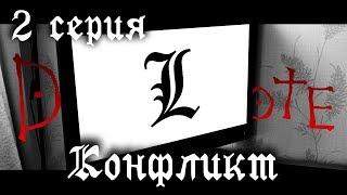 ТЕТРАДЬ СМЕРТИ [Death Note]: Серия 2 - Конфликт