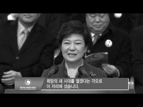 3분만에 보는 박근혜 4년