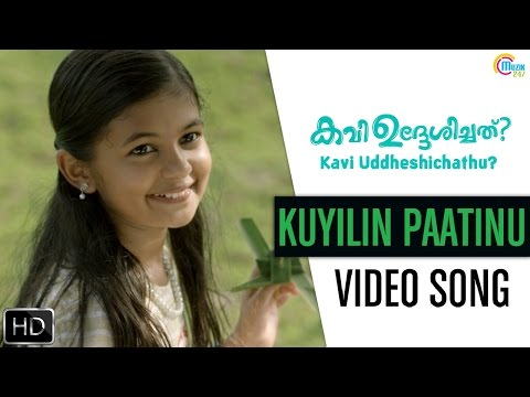 Kavi Uddheshichathu | Kuyilin Paatinu Song Video | P. Jayachandran | Asif Ali, Biju Menon | Official