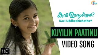 Download Hindi Video Songs - Kavi Uddheshichathu | Kuyilin Paatinu Song Video | P. Jayachandran | Asif Ali, Biju Menon | Official