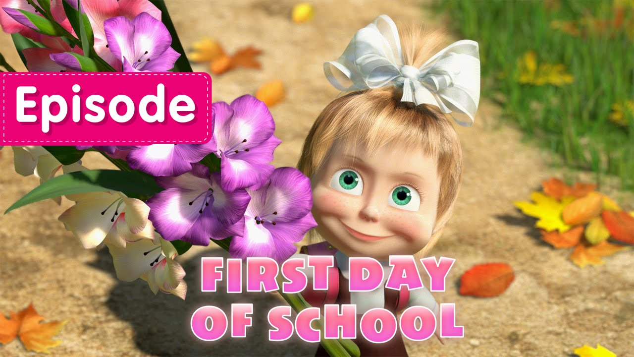 Masha and The Bear - First day of school ? (Episode 11)