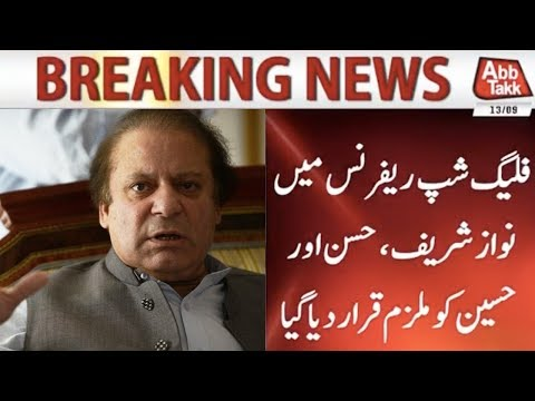 NAB References  AC Summons Nawaz Sharif & His Sons