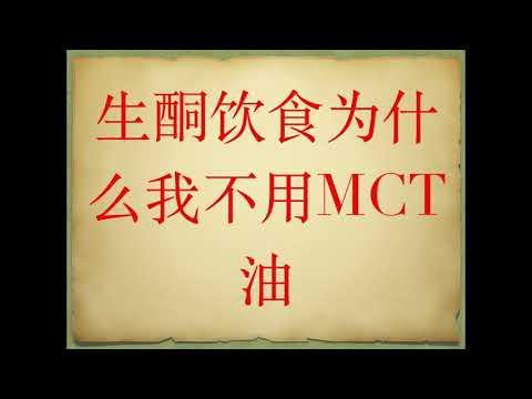 (國語)生酮飲食keto diet為什麼我不用MCT油?