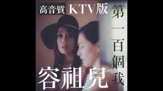 [高音質KTV版]第一百個我 - 容祖兒 完整版HD