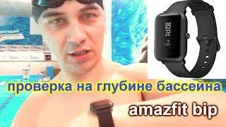 Тест часов Xiaomi Amazfit Bip на влагозащиту в бассейне на глубине 2 метра