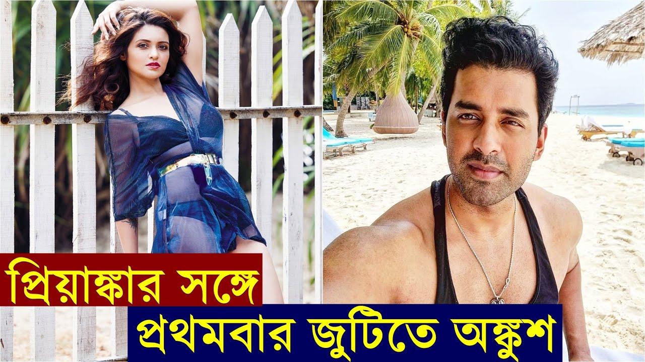 প্রিয়াঙ্কার সঙ্গে জুটিতে অঙ্কুশ, কেমন হচ্ছে ছবির গল্প? Ankush Hazra | Priyanka Sarkar | New Film