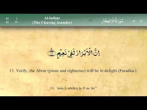 082   Surah Al Infitar by Mishary Al Afasy (iRecite)