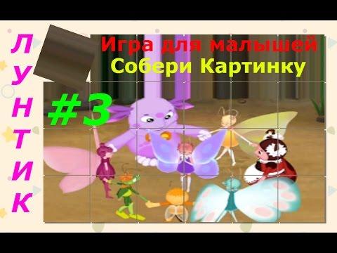 Лунтик. Игра для малышей - #3 Собери Картинку. Развивающий игровой мультик для детей.