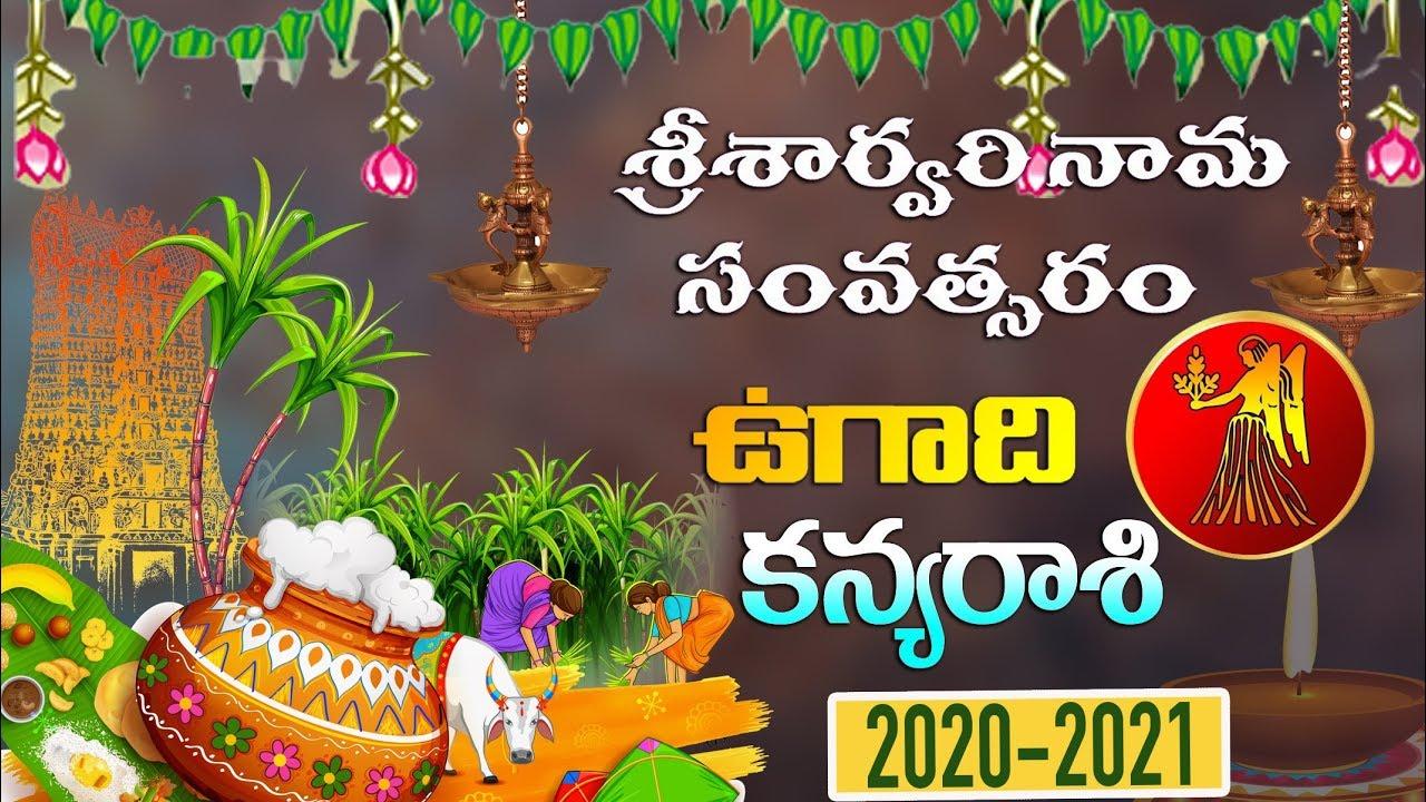 Sringeri Sarada Peetham Telugu Ugadhi Sarvari Panchangam 2020 PDF Images